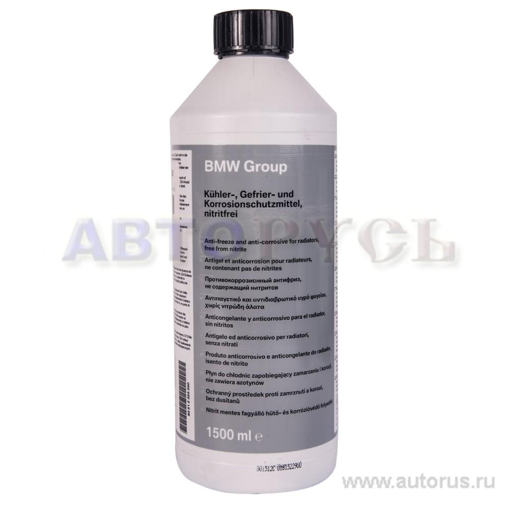 BMW 83512355290 Антифриз для радиатора