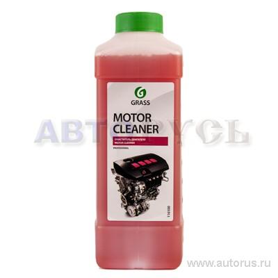 """GraSS 116100 Очиститель двигателя """"""""Motor Cleaner"""""""", 1л"""