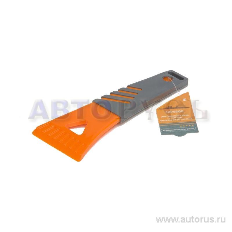 AIRLINE ABP03 Скребок с резиновой рукояткой (18 см)