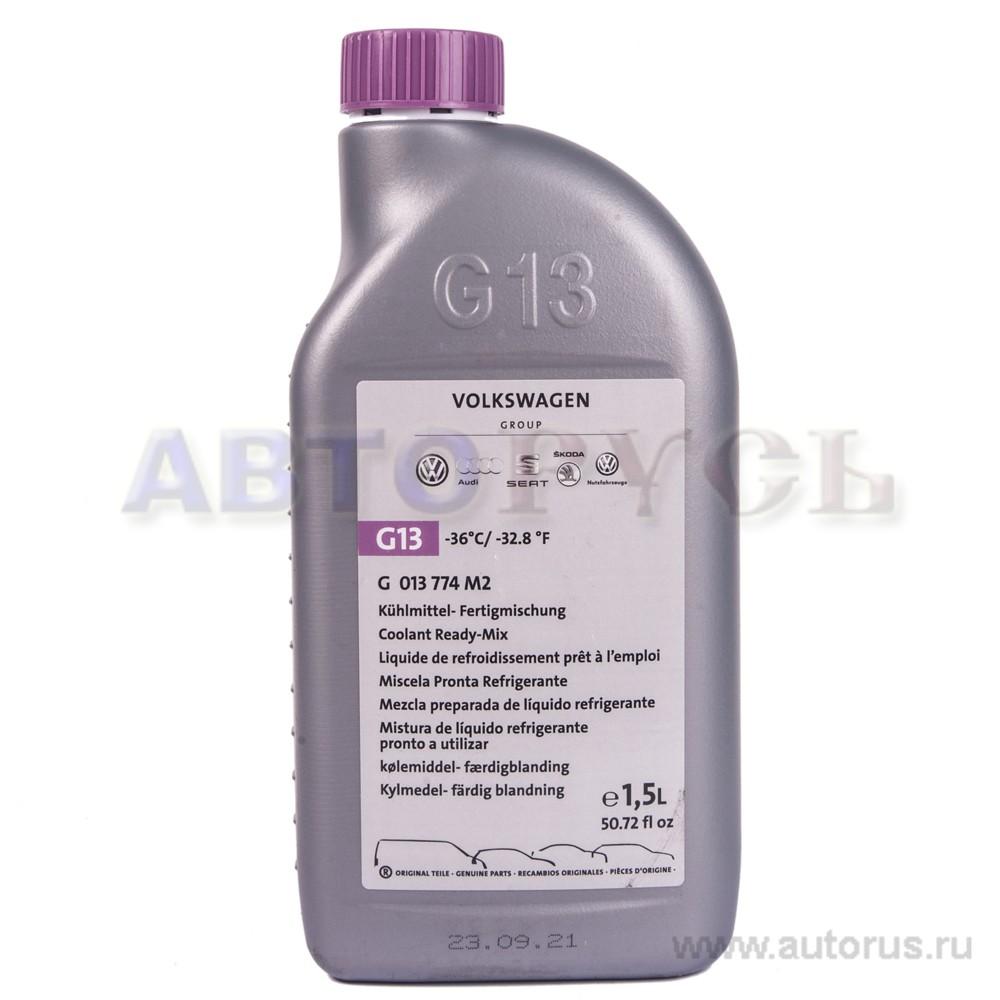 VAG G013774M2 Антифриз