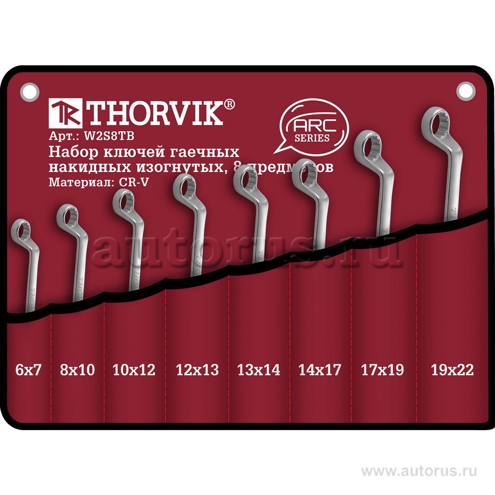THORVIK W2S8TB Набор ключей накидных изогнутых 6-22 мм. 8 шт. THORVIK ARC (сумка)