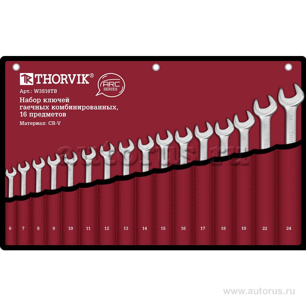 THORVIK W3S16TB Набор ключей комбинир. 6-24 мм. 16 шт. THORVIK ARC (сумка)
