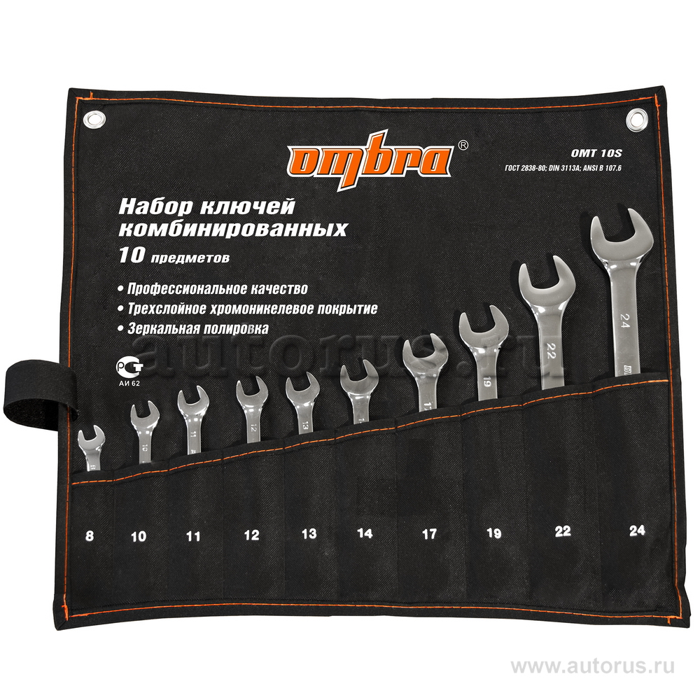 OMBRA OMT10S Набор ключей комбинир. 8-24 мм. 10 шт. OMBRA