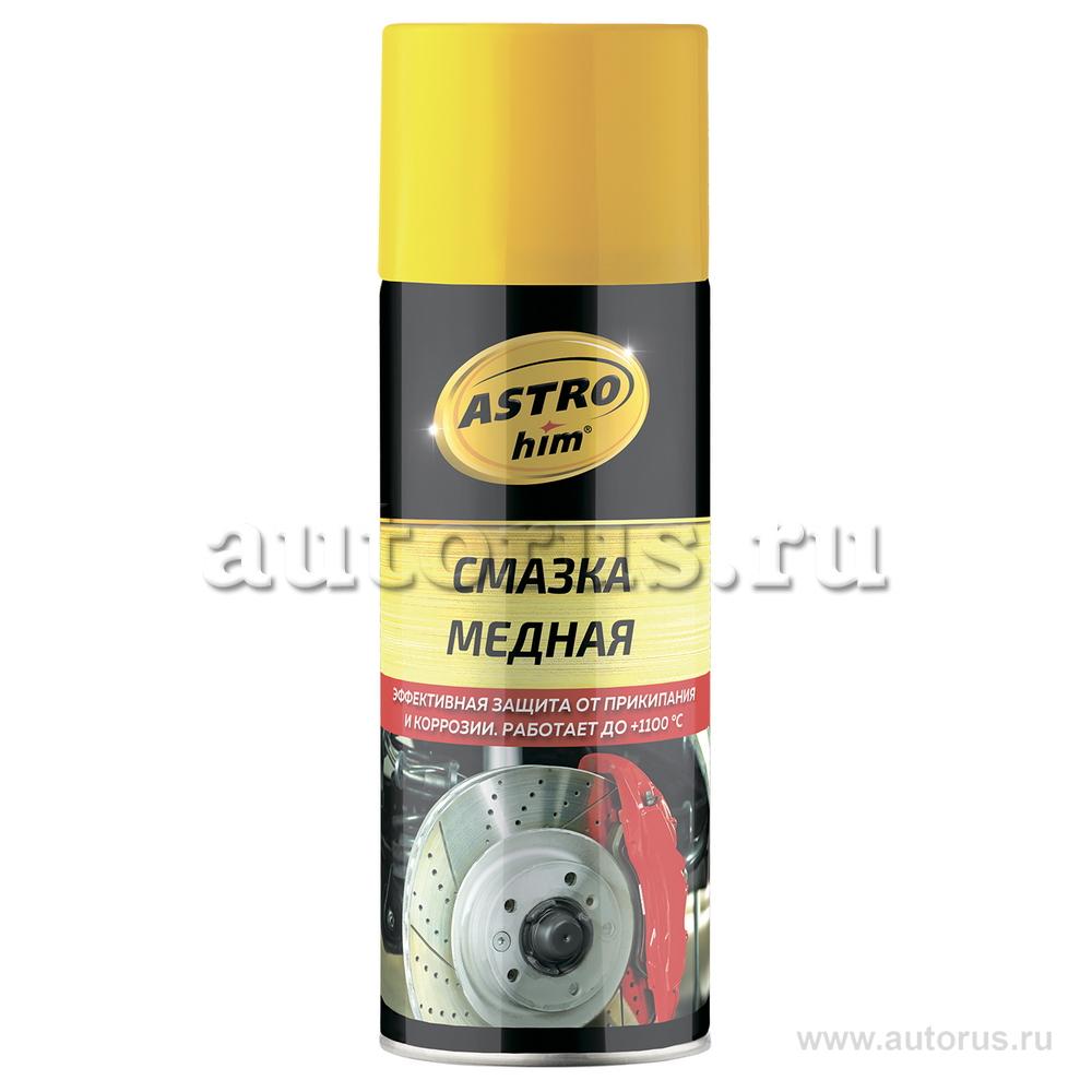 ASTROHIM AC4575 Смазка медная, 520мл