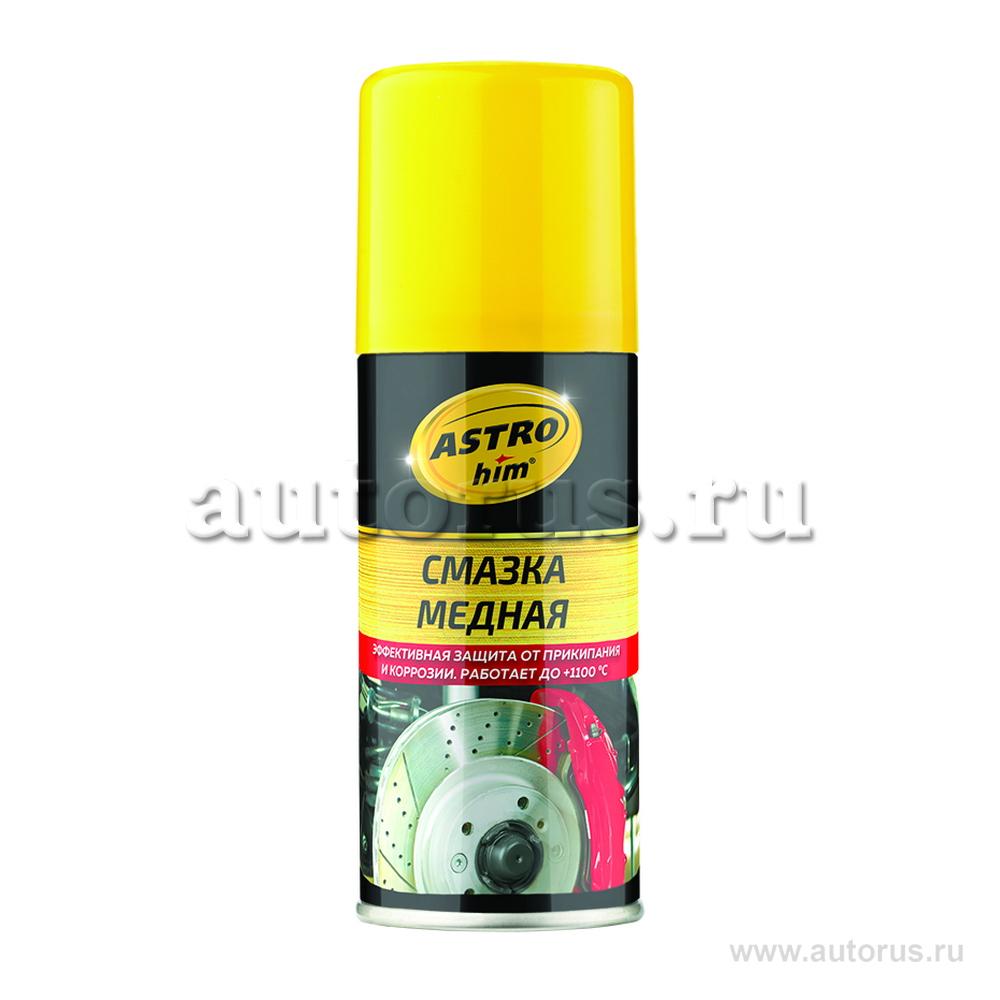 ASTROHIM AC4571 Смазка медная, аэрозоль, 140мл