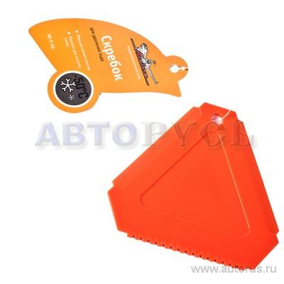 AIRLINE ABP06 Скребок треугольный